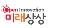 Open Innovation 미래상상
